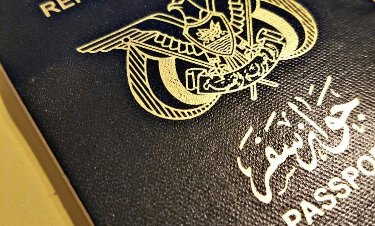 اصدار الجوازات ووثائق السفر